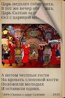 Screenshot of Сказка о царе Салтане