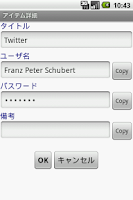 Screenshot of PassMgr (Password Manager)