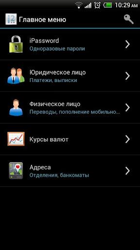 iBank 2 UA