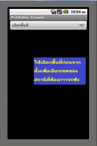 NBT Radio Thailand 2.3