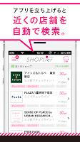 Screenshot of ショプリエ : チェックインで得する楽しいショッピングアプリ