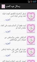 Screenshot of رسائل حب 2014