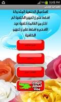 Screenshot of خلفية عيد الاضحى