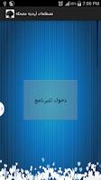 Screenshot of مصطلحات أردنية (نهفات)