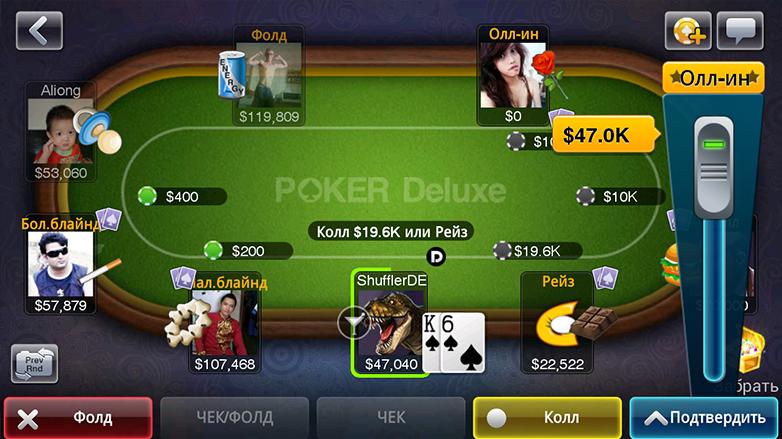 Agrandir vue - Техасский покер высшего класса pour capture d'écran And