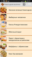 Screenshot of Новогодняя выпечка