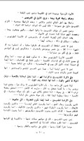 Screenshot of St. Anthony Arabic