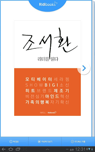 조서환 - 리더를 읽다 시리즈 무료책