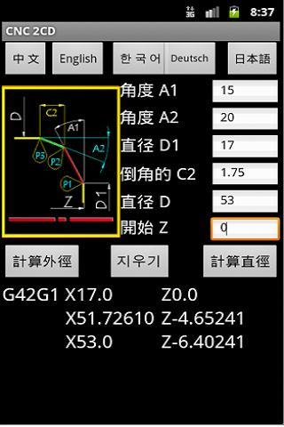 CNC 2CD