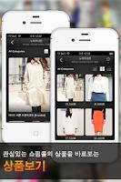 Screenshot of 스타일북 - 패션, 스타일, 쇼핑몰 모음