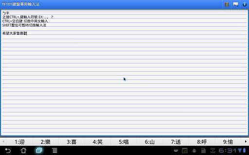 TF101鍵盤專用注音輸入法