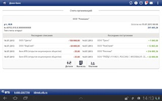 Screenshot of Mobile Client VTB