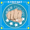 Download EDUCATION 小楊鋼琴-雲端學堂 APK