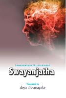 swayanjatha