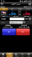 Screenshot of 店頭FX smart