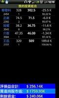 Screenshot of My Invest - Taiwan Stock