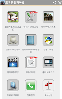 Screenshot of 포유캠핑카- 대여, 여행 : 가족/신혼/전국일주여행