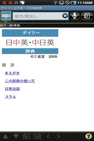 国語辞典・国語辞書 人気おすすめアプリランキング - Androidアプリ ...