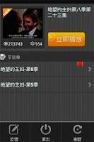 Screenshot of 绝望主妇(土豆官方版)