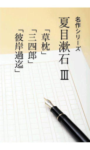 名作 夏目漱石Ⅲ 草枕・三四郎・彼岸過迄