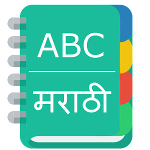 English To Marathi Dictionary For PC (Windows & MAC)