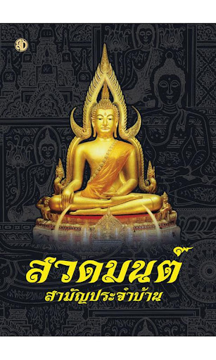 Thai Prayer Book