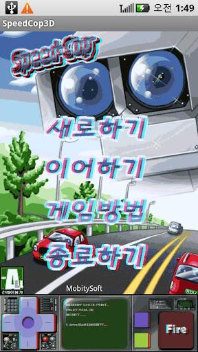 SpeedCop 3D