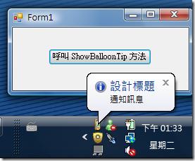 04-ShowBallonTip
