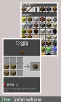 Screenshot of Crafting Guide