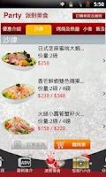 Screenshot of 美心MX