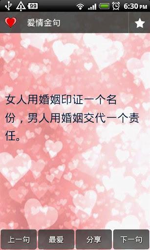 【免費生活App】愛情 金句-APP點子