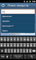 Screenshot of МЕД-инфо