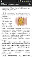 Screenshot of Йўл ҳаракати фиқҳи