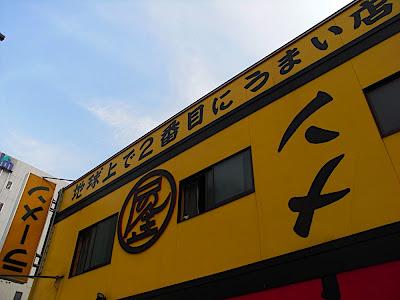 El segundo restaurante de ramen mejor del mundo 地球上で2番目にうまい店 Second best ramen restaurant on Earth