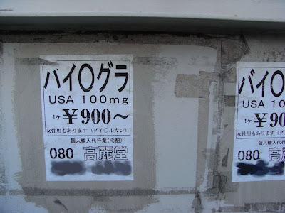 Spam real en Japón 実際スパム Spam IRL in Japan
