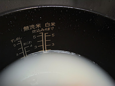arrocera arroz ご飯 cocer  炊く 炊飯器 米 rice rice-cooker suihanki