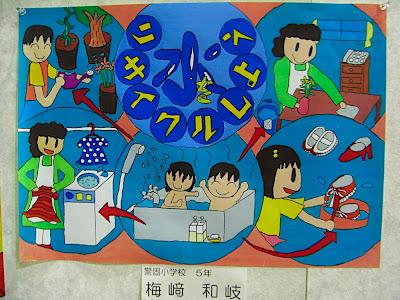 5º primaria reciclemos el agua 水をリサイクルしよう let's recycle water
