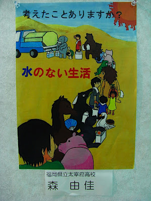 bachillerato ¿Te imaginas una vida sin agua? 考えたことありますか?水のない生活 Can you picture life without water?