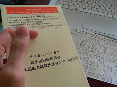 Examen Oficial de Nivel de Lengua Japonesa 日本語能力試験 Japanese Language Proficiency Test