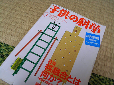 子供の科学 2003 1月号 January enero ciencia niños children science