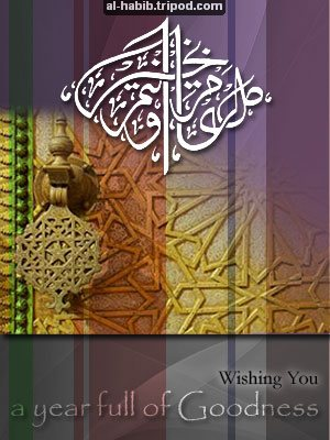 Islamic Greeting Card by Alhabib. Visit al-habib.tripod.com for more greeting cards like this!