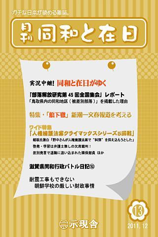 月刊「同和と在日」 2011年12月 示現舎 電子雑誌