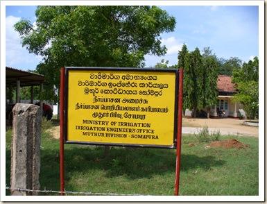 anuradhapuraya 119
