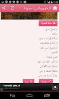 Screenshot of أشـعـار رومانسية مجنونة جدا