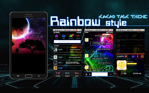 RX2 KakaoTalk Theme-Rainbow