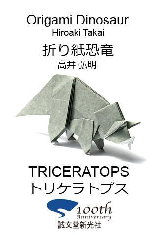 折り紙恐竜3 【トリケラトプス】