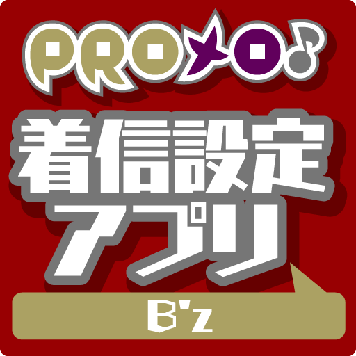 PROメロ♪B'z 着信設定アプリ 音樂 App LOGO-硬是要APP