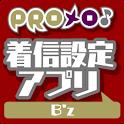 PROメロ♪B'z 着信設定アプリ