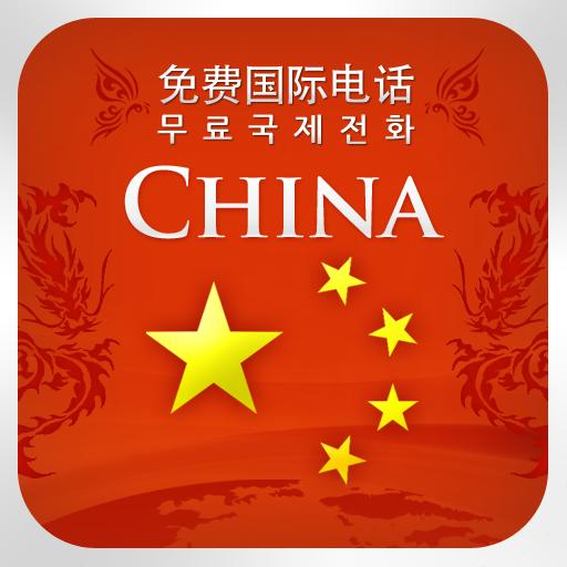 ChinaCall 완전 무료 중국 전화 生活 App LOGO-APP試玩