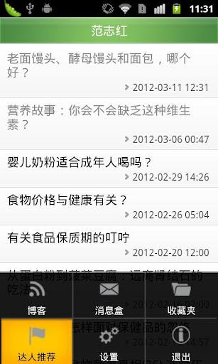 范志红的博客